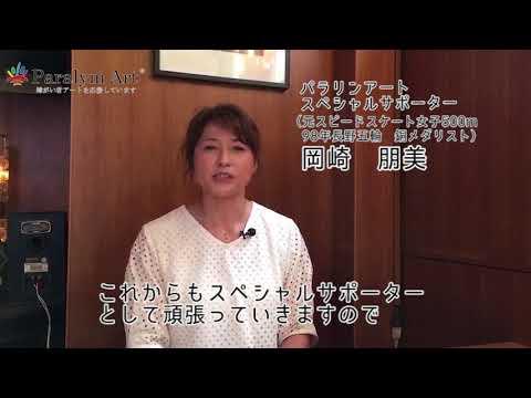【岡崎朋美さん】パラリンアートスペシャルサポーター