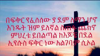 የትናንትና ማንነቴን  -  የንስሃ መዝሙር በቀሲስ ትዝታው ሳሙኤል  yetenantena manineten -Song of Repentance By K Tizitaw.