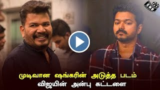 Shankar's Next Movie Confirmed | Exclusive Updates | Vijay Rules | Indian 2 | Thalapathy64
