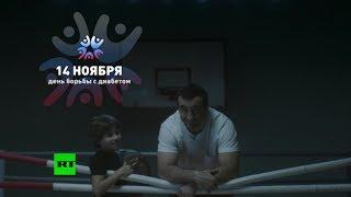 «Живи полноценной жизнью»: боксёр Мурат Гассиев снялся в ролике ко Дню борьбы с диабетом