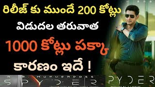 Mahesh babu spyder movie 1000 crore target in india | ar murugadoss |