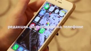 Обработка фотографий на телефоне vsco snapseed  avatan/приложение для обработки фото Iphone
