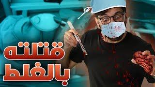 صرت جراح و قتلت انسان 💉😭!! ((يا رب سامحني 🤲)) !! محاكي الجراح ||واقع افتراضي VR