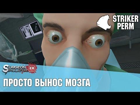 [Surgeon Simulator ER] Просто вынос мозга
