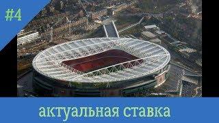 Арсенал - Лестер | Arsenal - Leicester | АНГЛИЯ | Премьер-лига | Тур 1 | 11.8.17