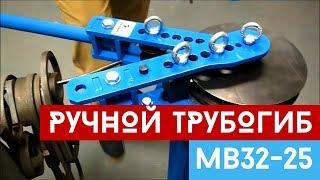 видео Ручной трубогиб ТР-25