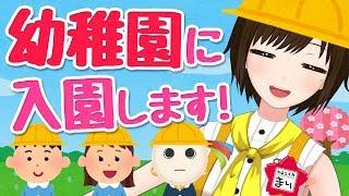 【 入園テスト 】これで幼稚園に入園、、、できる!?
