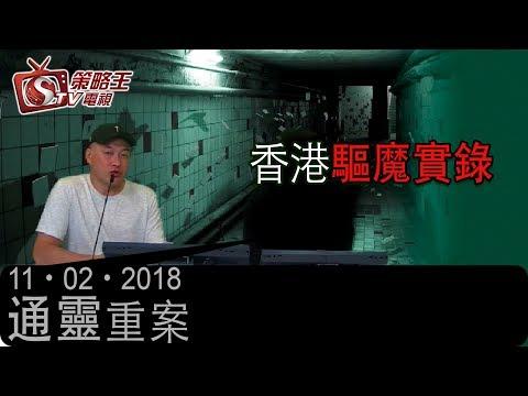 通靈重案-路芙_冬青-香港驅魔實錄-2019年2月11日