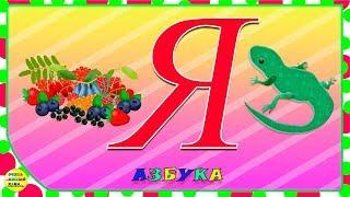 Азбука для малышей. Буква Я. Учим буквы вместе. Развивающие мультики для детей