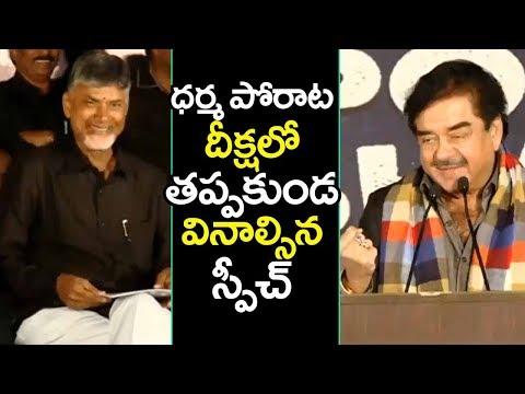 ధర్మ పోరాట దీక్షలో తప్పకుండ వినాల్సిన స్పీచ్ | Shatrughan Sinha funny Speech at porata deeksha | TT