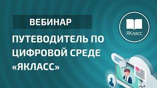 """Вебинар «Путеводитель по цифровой среде """"ЯКласс""""»"""