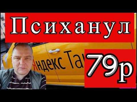 Минималки в яндекс такси.Психанул включил СИТИМОБИЛ//ТаксиНН//Рабочие Будни Таксиста