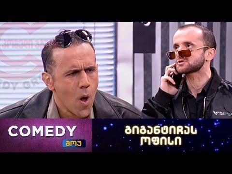 Comedy show - January 19,2019