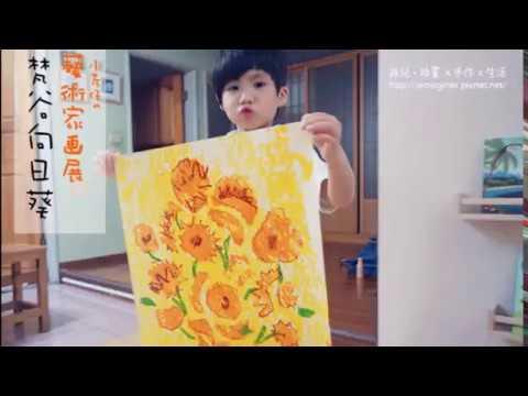 梵谷 / 向日葵 - YouTube