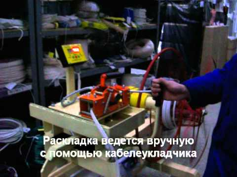 видео: Перемотчик кабеля диаметром до 35 мм Прима-М 400/900 .mpg