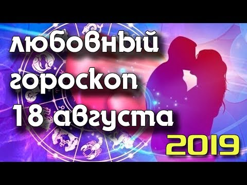 ЛЮБОВНЫЙ ГОРОСКОП НА 18 АВГУСТА 2019 ГОДА / ЕЖЕДНЕВНЫЙ ГОРОСКОП