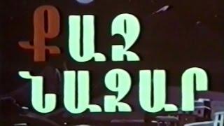 """""""Քաջ Նազար"""" ռեժ. Ռոբերտ Սահակյանց 1980թ."""