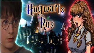 Hogwarts.Rus [ШОК!!! ДЕДОВЩИНА В ШКОЛЕ!]
