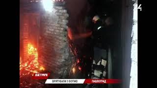 У приватному секторі Павлограда загорілась літня кухня