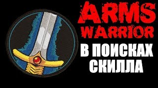 ARMS WARRIOR - В ПОИСКАХ СКИЛЛА