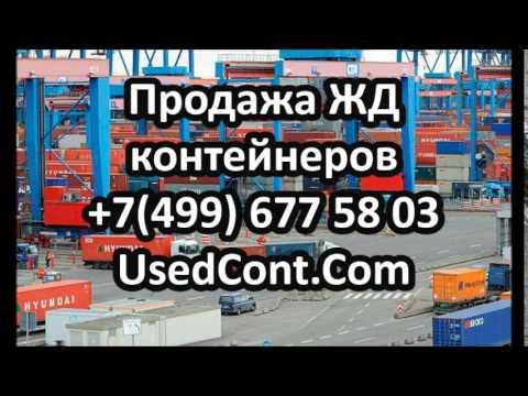 заказать контейнер жд, купить жд контейнер бу, жд контейнеры 5 тонн, сколько стоит жд контейнер, зак