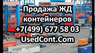 заказать контейнер жд, купить жд контейнер бу, жд контейнеры 5 тонн, сколько стоит жд контейнер, зак(, 2015-01-10T21:51:20.000Z)