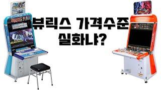 뷰릭스St. 가정용 오락기 제작(DIY Vewlix)