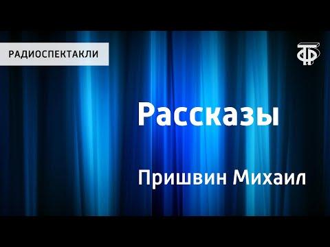 """Рассказы. """"Паутинка"""". Михаил Пришвин"""