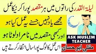 Har Maqsad mein Kamyabi ka Wazifa - Lailatul Qadr ka Wazifa - Dua for Hajat - Wazifa for All Problem