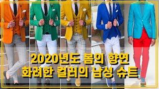 #남성정장잘입는방법, # 남성슈트 봄의 향연  # 옷을…