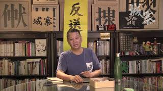 燈柱倒下公信力玩完、黨鐵毀香港價值攬炒 - 26/08/19 「三不館」長版本