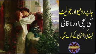 romeu-and-juliet-love-story-in-urdu-hindi-you-tube