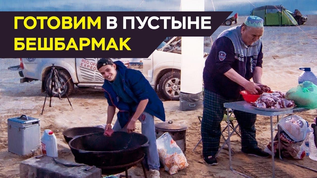 Готовим в пустыне: бешбармак по-казахски