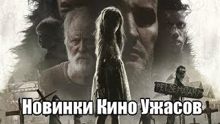 Новинки Кино Ужасов (Апрель 2019)