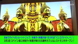 渋谷でタイへのショートトリップ!本格タイ料理が食べたければ「バンコクナイト」へ!!【渋谷コミュニティニュース】