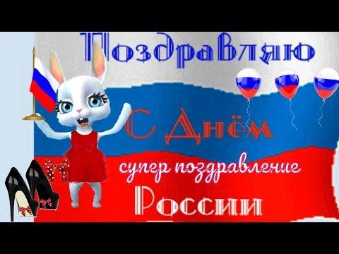 Лучшие прикольные поздравления с Днем России 12 июня  в ДЕНЬ РОССИИ от зайки - Поиск видео на компьютер, мобильный, android, ios