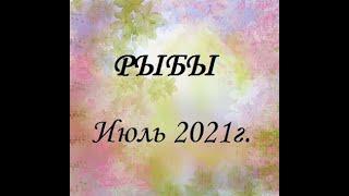 РЫБЫ – Июль 2021г.! ТАРО прогноз (гороскоп)