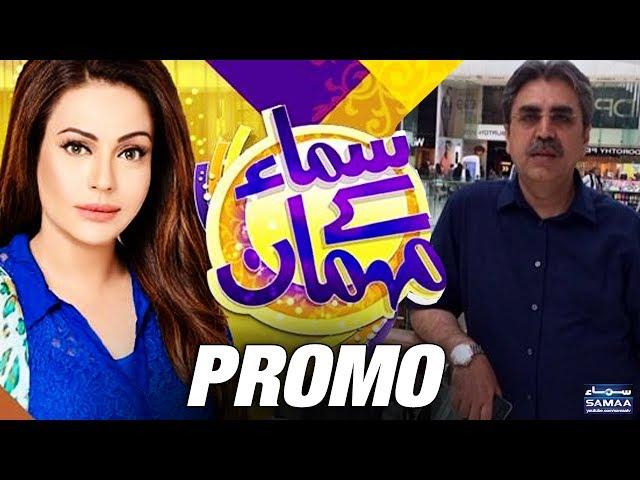 Amir Khan   Samaa Kay Mehmaan - Promo - SAMAA TV