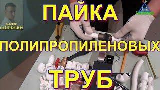 Пайка полипропиленовых труб(Из видео Вы узнаете как правильно производится пайка полипропиленовых труб, какие инструменты используютс..., 2015-12-11T19:19:33.000Z)