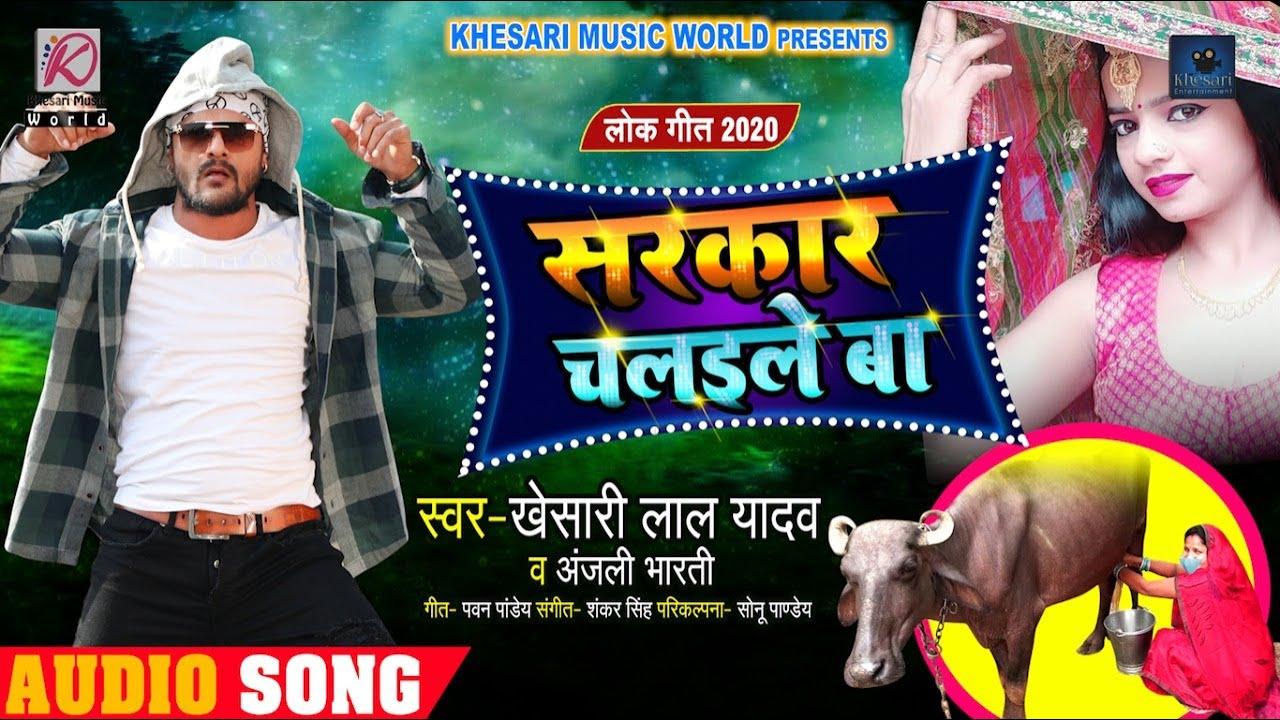 #Khesari Lal Yadav   सरकार चलइले बा   Anjali Bharti   Sarkar Chaile Ba   Bhojpuri Hit Song 2020