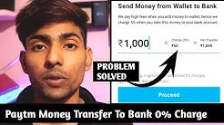 How To Transfer Money From Paytm Wallet To Bank Without Any Charge | No Fees For Transfer Money 🔥