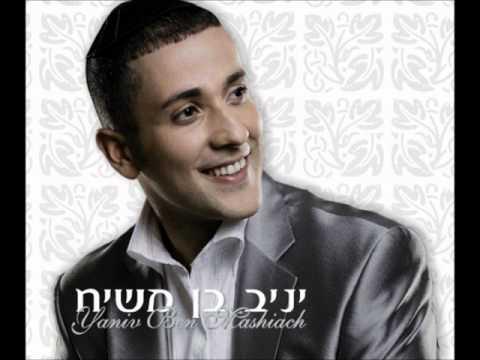 יניב בן משיח - ירושלים שלי לעד