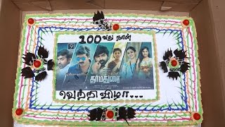 Dharmadurai 100th days Celebration FULL EVENT | Vijaysethupathi | RK suresh | seenu ramasamy | BB