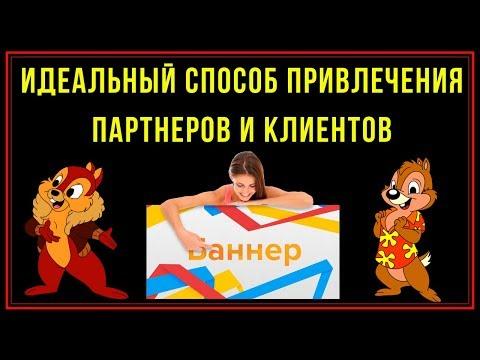 Где рекламировать проекты в интернете Где брать людей Баннерная реклама !