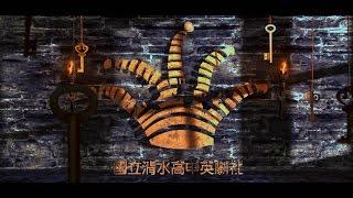 國立清水高中 英語話劇社 EDC 2016年 年度公演宣傳片