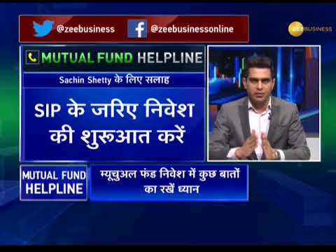 Mutual Fund Helpline: Solve all your mutual fund related queries, March 09, 2018