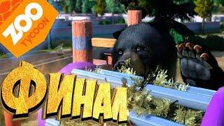 Медведи и Шимпанзе - ZOO Tycoon - Прохождение #8
