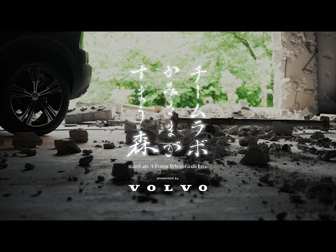 Collaboration between teamLab and VOLVO XC40: Behind the Scenes