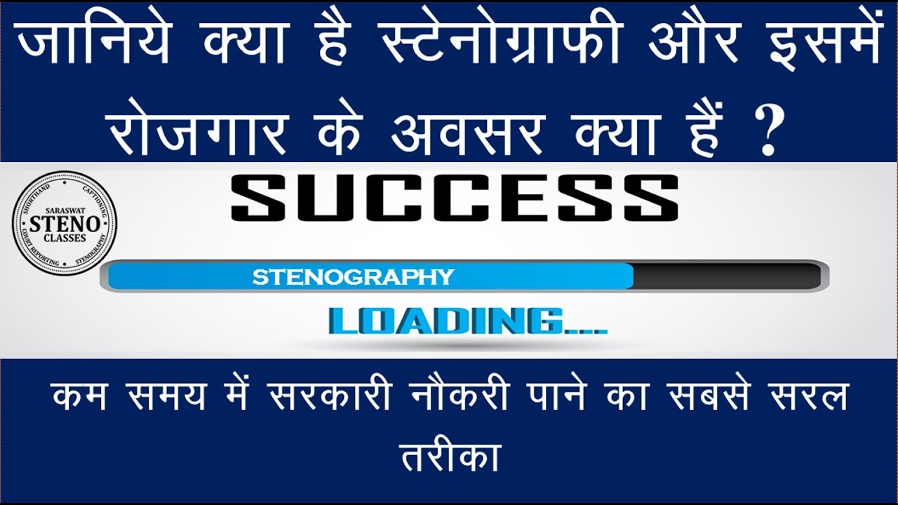 What is Stenography Course and How to get Govt Job with it ?