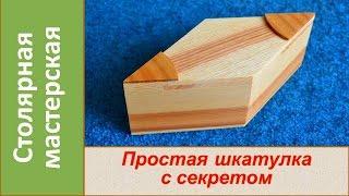 Простая шкатулка с секретом №2. Шкатулка из дерева своими руками /  Wooden Box with secret №2